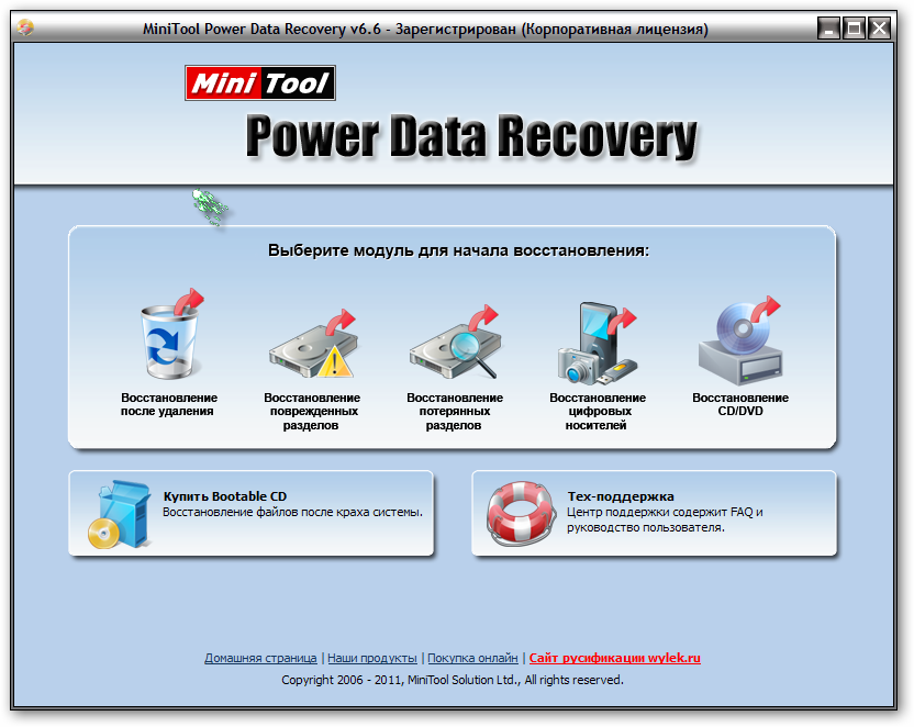 MiniTool Power Data Recovery 8.8 Crack And Serial Key Free Download